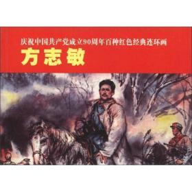 庆祝中国共产党成立90周年百种红色经典连环画:方志敏