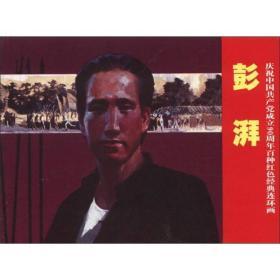 庆祝中国共产党成立90周年百种红色经典连环画:彭湃