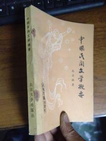 中国民间文学概要 81年一版一印 品好干净