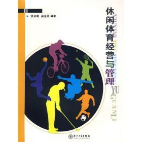 正版二手正版休闲体育经营与管理张启明、俞金英9787561530917
