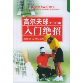 高尔夫球十日通:入门绝招——现代生活方式入门丛书