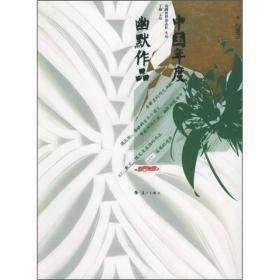 2005中国年度幽默作品:漓江版·年选系列丛书
