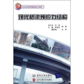 北京市高等教育精品教材立项项目:现代桥梁预应力结构