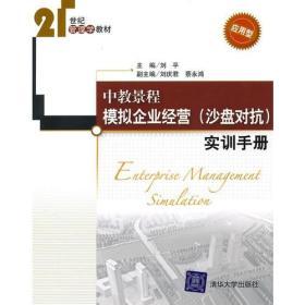 中教景程模拟企业经营(沙盘对抗)实训手册(21世纪管理学教材)