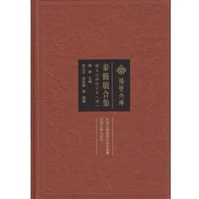 秦简牍合集(4 释文注释修订本) 陈伟 编  武汉大学出版社 9787307176355