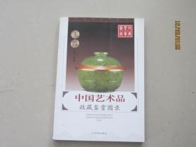 中国艺术品收藏鉴赏图录   玉器