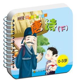 熊猫兔快乐认知书:唐诗(下)(0-3岁)