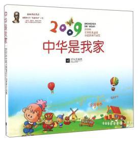 2009年全国优秀童谣评选获奖作品集:中华是我家