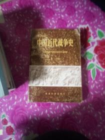 中国近代战争史第一册