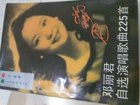 邓丽君自选演唱歌曲225首(邓丽君小姐为本歌集的亲笔题词,内附邓丽君本人彩图)