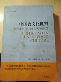 中国食文化批判