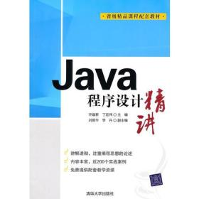Java程序设计精讲