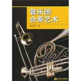 管乐团合奏艺术