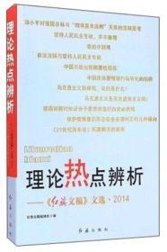 理论热点辨析:红旗文稿文选(2014)