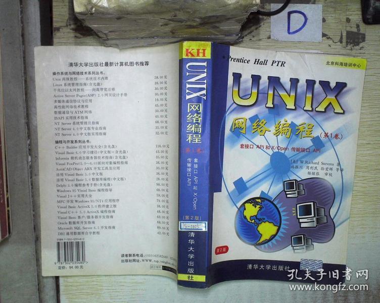 UNIX网络编程(第1卷)