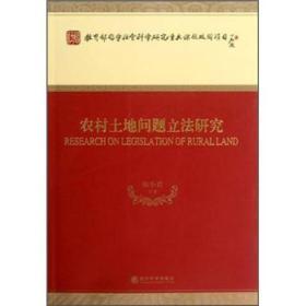 教育部哲学社会科学研究重大课题攻关项目:农村土地问题立法研究