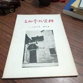 文物参政资料 1958 第七期