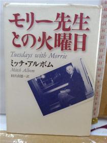 モリー先生との火曜日     32开日文翻译类精装小说      日文原版