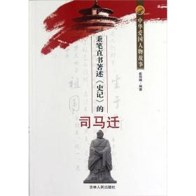 中华爱国人物故事-★-秉笔直书著述《史记》的司马迁