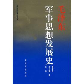 毛泽东军事思想发展史