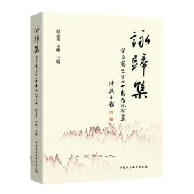 咏归集——李昌宪先生七十寿辰纪念文集