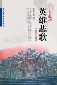 不朽的丰碑英雄悲歌——东北抗联史实陈列馆