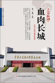 不朽的丰碑--血肉长城-中国人民抗日战争纪念馆