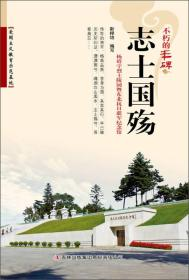 不朽的丰碑--志士国殇-杨靖宇烈士陵园暨东北抗日联军纪念馆