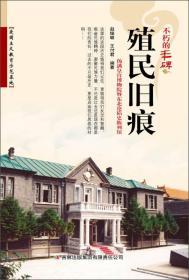 不朽的丰碑--殖民旧痕-伪满皇宫博物院暨东北沦陷史陈列馆