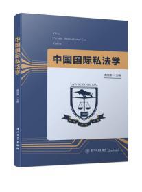 中国国际私法学
