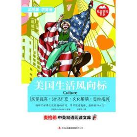 麦格希中英双语阅读文库:美国生活风向标