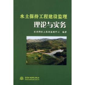 水土保持工程建设监理理论与实务