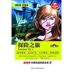 麦格希中英双语阅读文库:传奇故事系列-探险之旅 第1辑