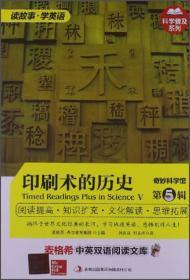 麦格希中英双语阅读文库·科学普及系列·奇妙科学馆(第5辑):印刷术的历史(英汉对照)