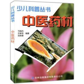 少儿科普丛书--中医药材(专色印刷)
