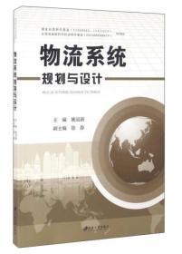 【二手包邮】物流系统规划与设计 姚冠新 徐静 江苏大学出版社