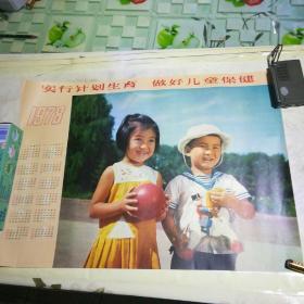 1978年年历画 实行计划生育  做好儿童保健