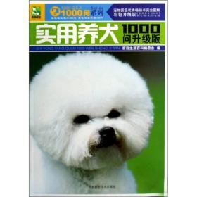 实用养犬1000问(彩色图解升级版)