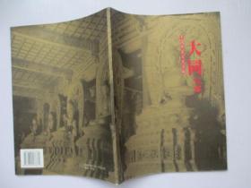 中国历史文化名城——大同:[中英对照]