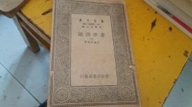 唐律疏议(民国,第4册)