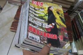 三联爱乐(2004年,1-12期9本,含改刊号)【无赠品】书重7斤,邮费实收