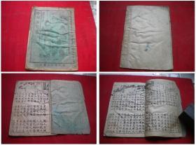 《图绘名贤集大实话》伪满时期出版,32开集体著,奉天德和义1939出版,6048号,图书