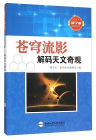 科学心系列丛书:苍穹流影 .解码天文奇观