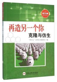 科学心系列丛书:再造另一个你 .克隆与仿生