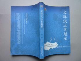 文脉沃土育魁星---北京市昌平区第二中学八十华诞纪念文集