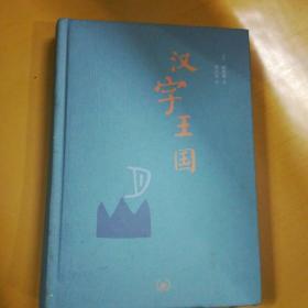 汉字王国三联出版
