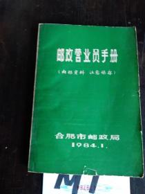邮政营业员手册(合肥市邮政局,1984-01).