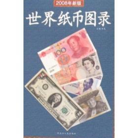 世界纸币图录(2008年新版)