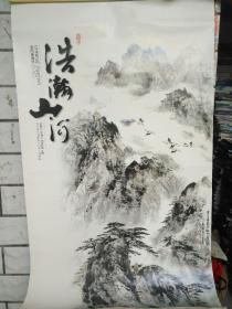 农历庚寅年2010(浩瀚山河)挂历