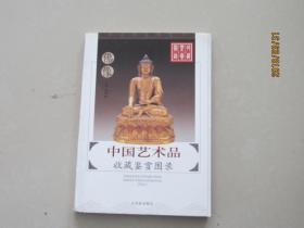 中国艺术品收藏鉴赏图录  佛像